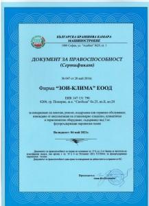 сертификат фреони